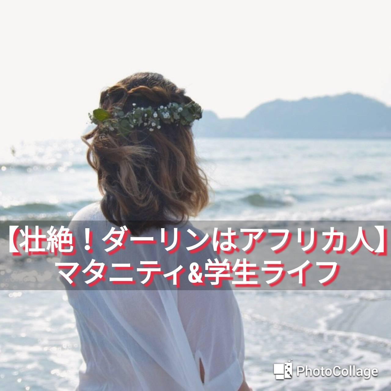 【新連載スタート!】空前絶後の学生ママによる妊婦日記 vol.1