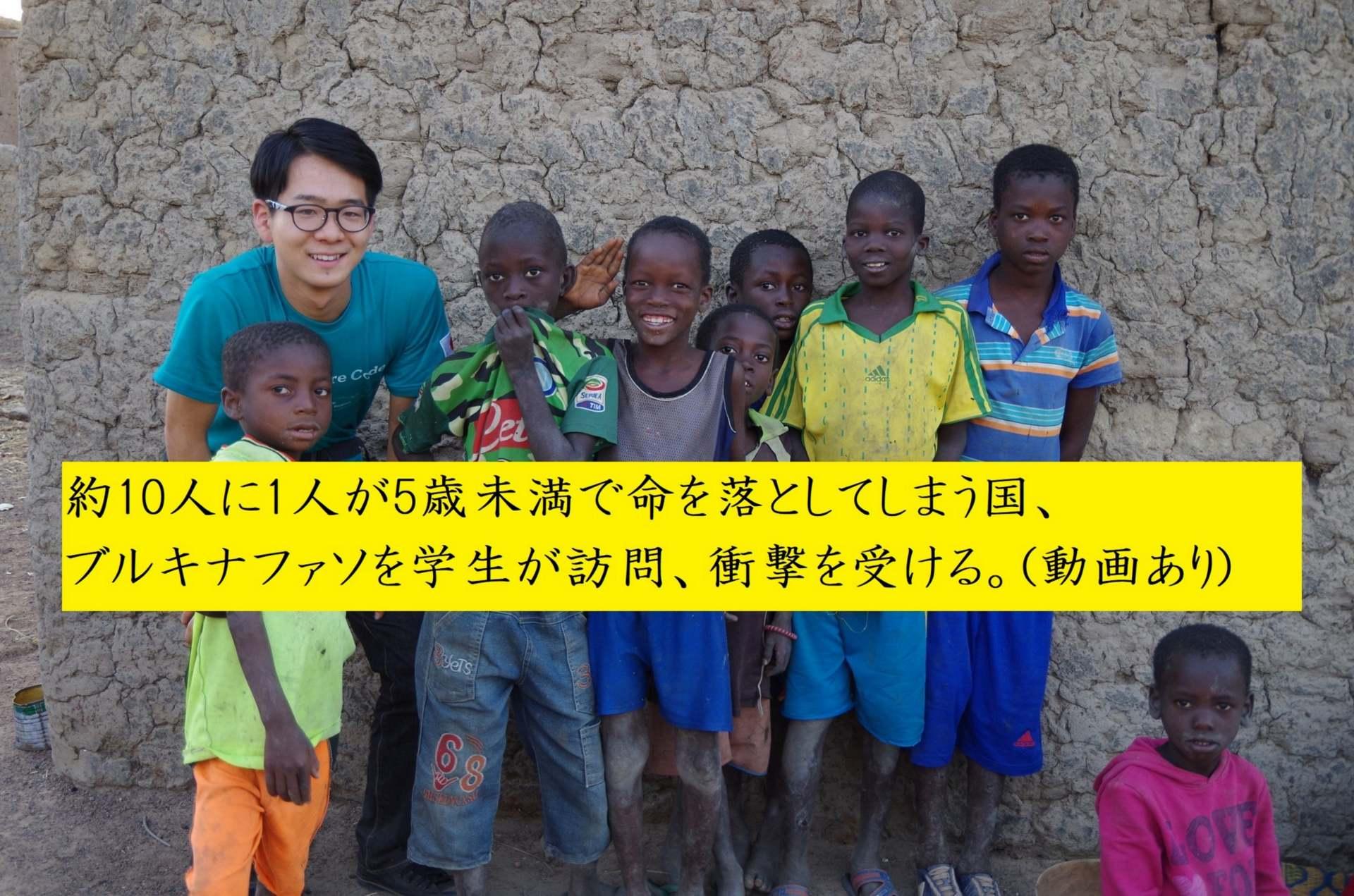 最貧国ブルキナファソ、学生がシアバターで国際協力に挑む。