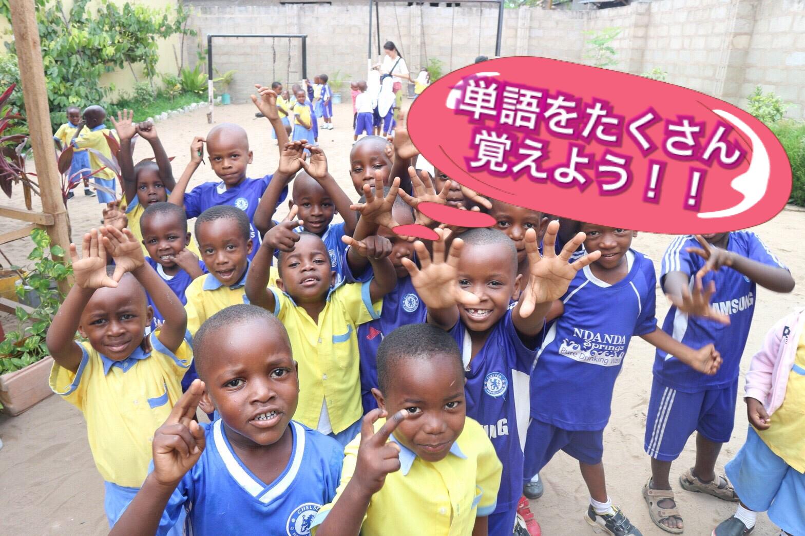 第14回スワヒリ語学習室【使える単語集編①国籍、職業etc】目指せ語彙力UP⤴