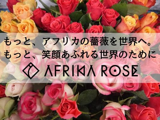 AFRIKA ROSE