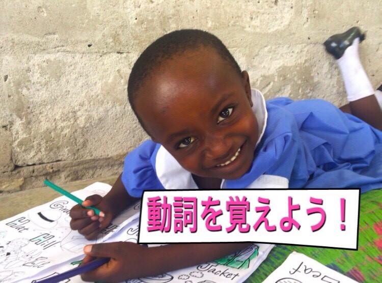 第23回【使える単語集編③動詞】スワヒリ語の動詞を覚えよう!