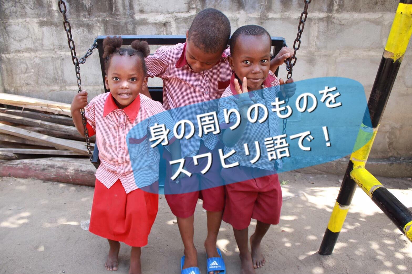 第22回【使える単語集編②もの】身のまわりのアレ、スワヒリ語で何て言うの?