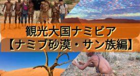 ナミブ砂漠に住む世界最古の民族。観光大国ナミビア  サン族編