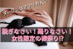 【脱ぎなさい!踊りなさい!女性限定の裸のお祭り?!】空前絶後の学生ママによる妊婦日記 vol.5