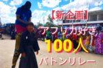 【新企画】アフリカ好き100人バトンリレー~僕と会ってください~