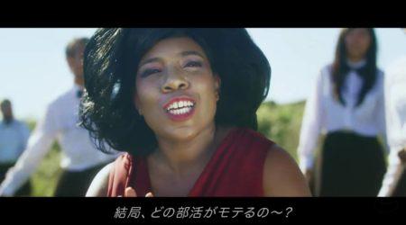 どの部活がモテるのか。アフリカンミュージックVerがヤバすぎる!ww