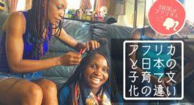 【アフリカと日本の子育て文化の違い】空前絶後の学生ママによる子育て日記 vol.7